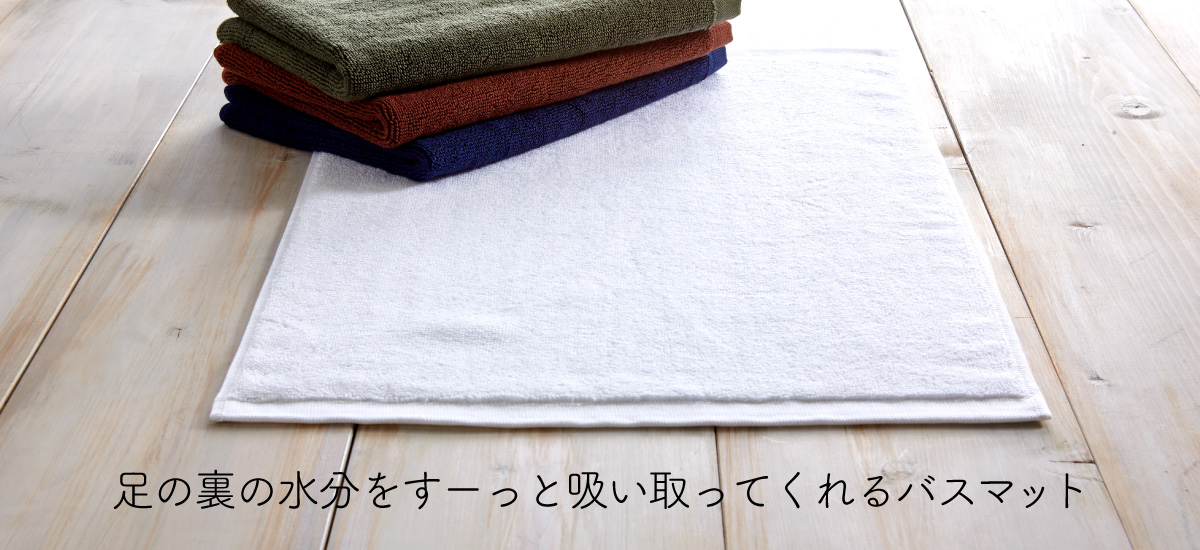 carousel04_hotel_bath_mat.jpg