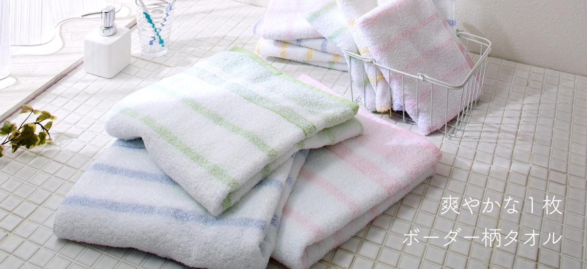 carousel05_border_towel.jpg